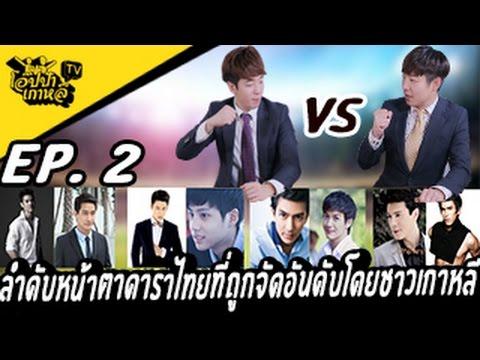 ลำดับหน้าตาดาราไทยที่ถูกจัดอันดับโดยชาวเกาหลี EP2 // 한국인들이 평가하는 태국남자연예인 외모순위ep.2