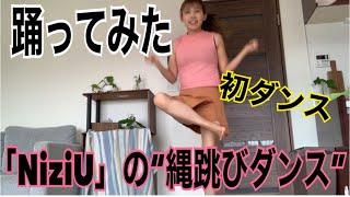 """「NiziU」の""""縄跳びダンス""""を踊ってみた。よく考えたら中村愛のダンス、YouTube初出しwいろんなパターンでサビのみ"""