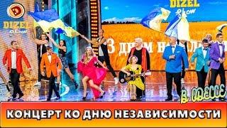 Дизель шоу - полный выпуск 14 от 02.09.16 | Дизель Студио Украниа