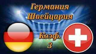 Германия Швейцария Лига Наций 13 10 2020 Прогноз и Ставки на Футбол
