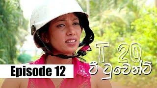 T20 - ටී ටුවෙන්ටි | Episode 12 | 24 - 12 - 2019 | Siyatha TV Thumbnail