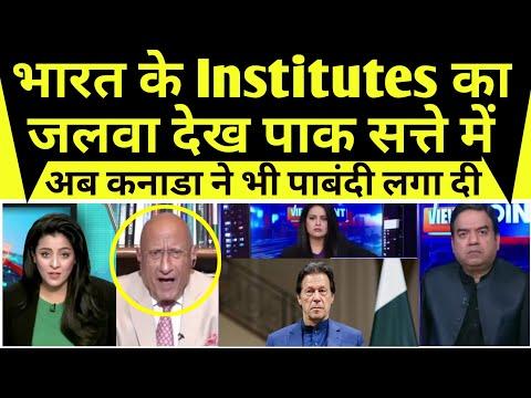 Bharat ke Institutes ka jalwa dekh pakistan media satte mein  