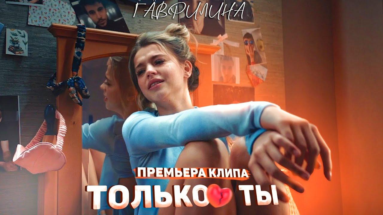 GAVRILINA - ТОЛЬКО ТЫ (Премьера клипа)