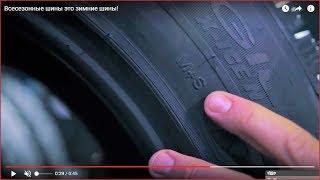 видео Обозначения на шинах: что значит m s маркировки?