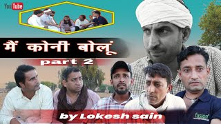 Main koni bolu bhai ji Part2 मैं कोनी बोलु भाई जी भाग 2 Lokesh Sain। Rajasthani Haryanvi Comedy