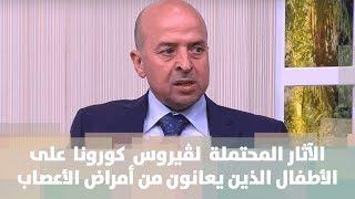 الدكتور صالح العجلوني - الآثار المحتملة  لڤيروس  كورونا  على الأطفال الذين يعانون من أمراض الأعصاب