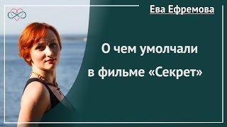 """О чем умолчали в фильме """"Секрет""""? (рассказывает Ева Ефремова)"""