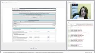 Вебинар на тему: «Обзор возможностей АИС «Сводная отчетность Министерства здравоохранения РФ»