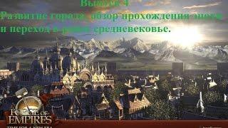 Forge of empires Выпуск 4 (Итоги железного века и переход в раннее средневековье)
