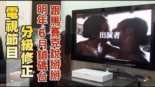 鎖碼台將可撥無碼片 | 台灣蘋果日報