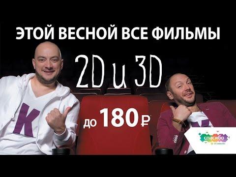 "Билеты в кино до 180 рублей в ""Киномакс-Планета"" в Красноярске"