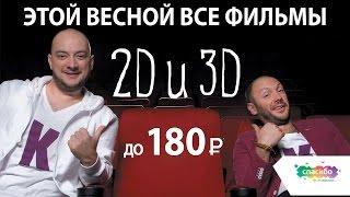 Билеты в кино до 180 рублей в