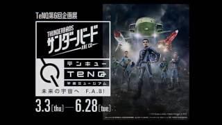 【CF】宇宙ミュージアムTeNQ