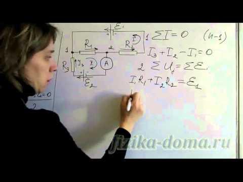 Решение задачи по правилом кирхгофа решение задач по теме равномерное движение
