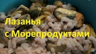 Готовим - Лазанья с Морепродуктами