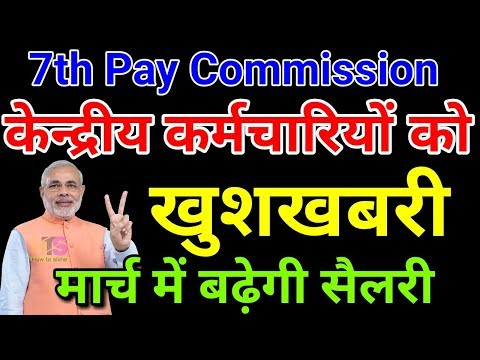Today Central Government Employees Latest News Salary Hike 2019 | Fitment Factor 7th pay commission
