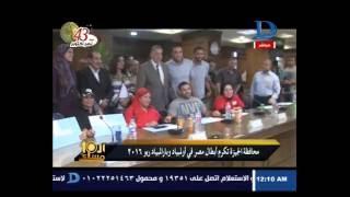 العاشرة مساء| محافظ الجيزة يكرم أبطال محافظة الجيزة الحاصلين على ميداليات أولمبية