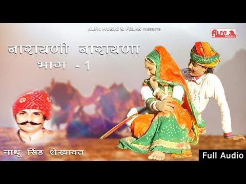 नारायणी नारायणा कथा नाथू सिंह जी शेखावत | Full Audio | Alfa Music & Films