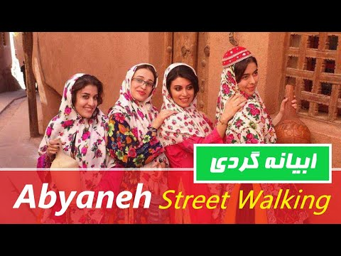 Street walk in Abyaneh - ابیانه