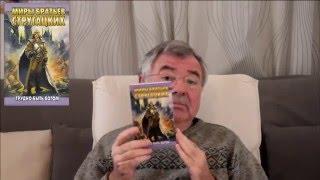 """А. и Б. Стругацкие, """"Трудно быть богом"""" - мое прочтение этой книги"""