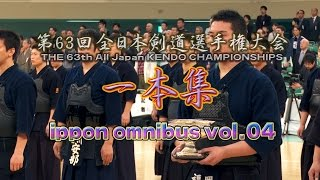【高画質】第63回全日本剣道選手権大会【一本集vol 04】ippon omnibus vol 04THE 63th All Japan KENDO CHAMPIONSHIPS