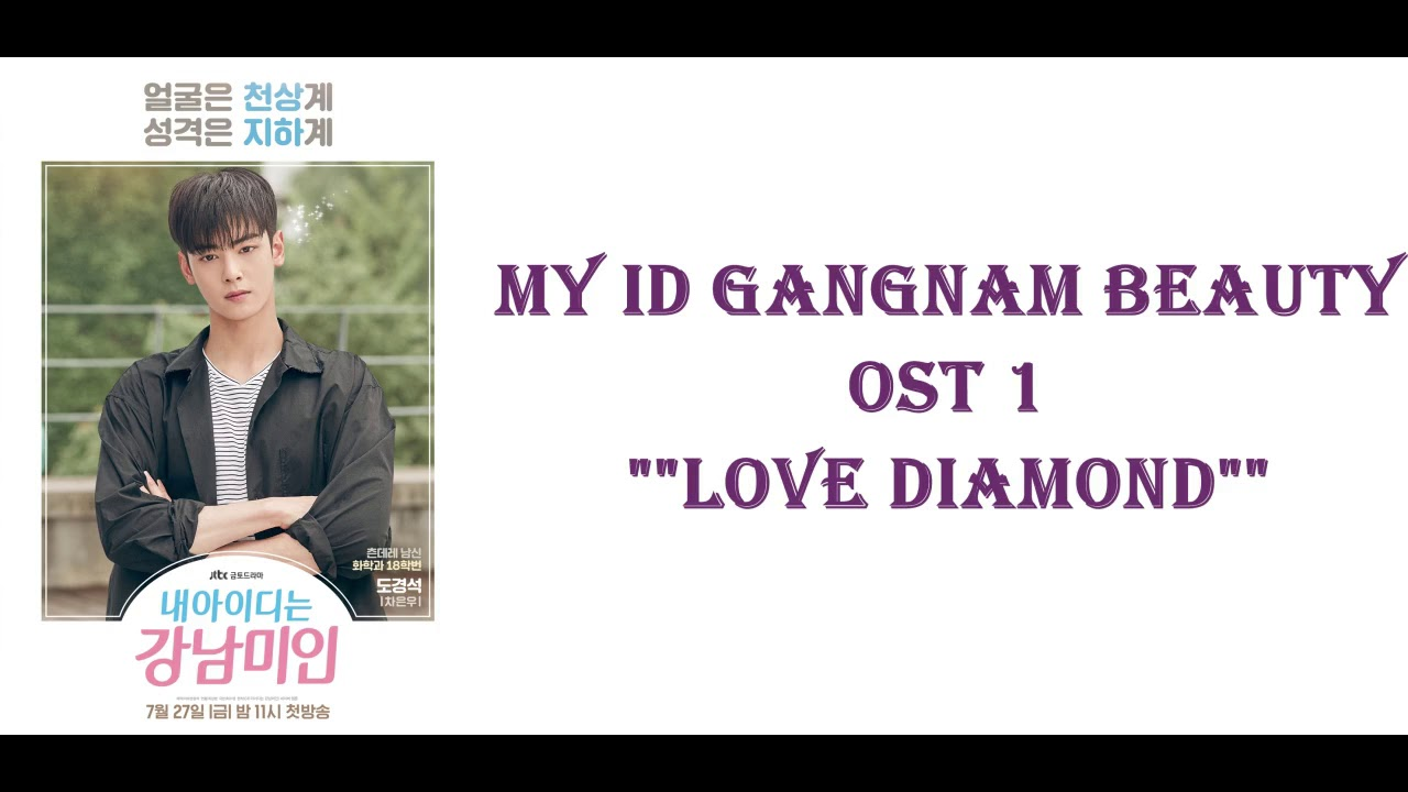 My id is gangnam beauty theme song mp3 download | 이게 춤