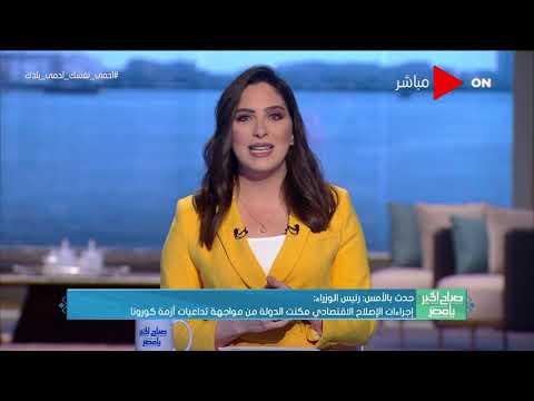 صباح الخير يا مصر- رئيس الوزراء: إجراءات الإصلاح الإقتصادي مكنت الدولة من مواجهة كورونا  - نشر قبل 5 ساعة