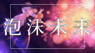 【歌ってみた】泡沫未来【covered by 山神カルタ】