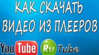 Как быстро скачать видео с YouTube, Rutube и др.? (HD)