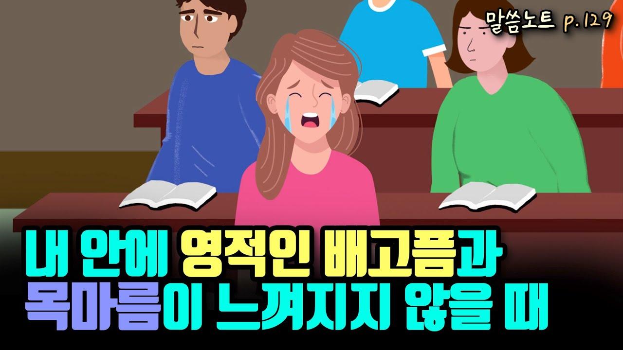 영적인 배고픔과 목마름이 느껴지지 않을 때 어떻게 할까?   김형익목사