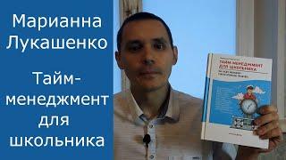 Тайм менеджмент для школьника. Марианна Лукашенко