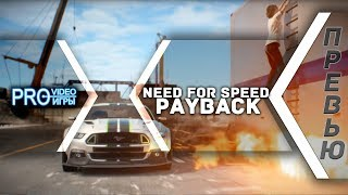 Превью Need for Speed Payback
