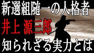 【新選組】沖田総司にも負けぬ池田屋事件の実行者・井上源三郎の知られざる生涯