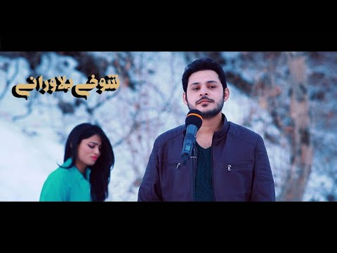 pashto new song hd 2018 Rozi khan pashto music video Shokhe Bala Wrane
