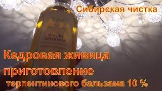 Кедровая живица приготовление терпентинового бальзама 10 % для сибирской чистки кедровая смола