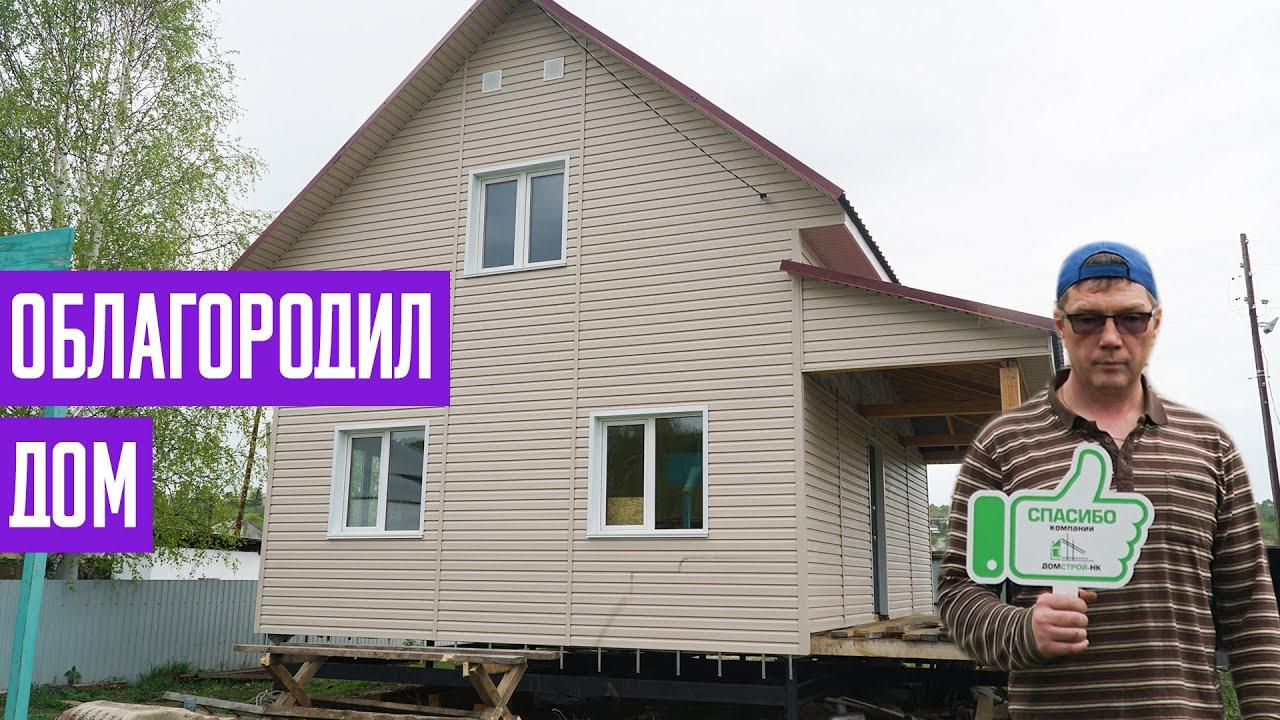 Обшил дом сайдингом под ключ в Новокузнецке
