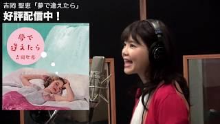 吉岡聖恵によるカバー「夢で逢えたら」好評先行配信中!】 ******** htt...