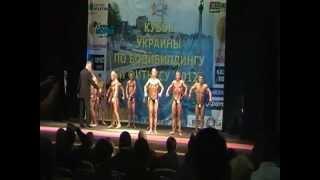 Кубок Украины по бодибилдингу 2012.mpg