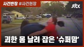 '감히 내 딸 방을 훔쳐봐'? 수상한 남성 붙잡은 '슈퍼맘' / JTBC 사건반장