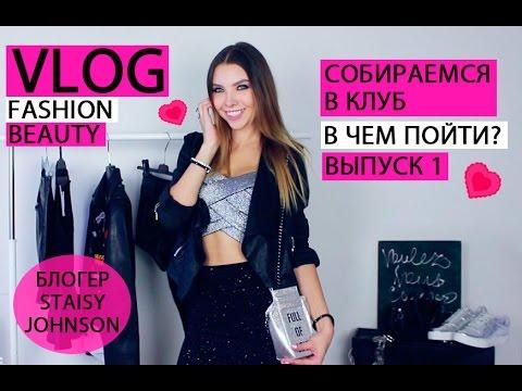 Fashion HAUL  | Собирайся вместе со мной  | VOL 1 | Неформальные тусовки