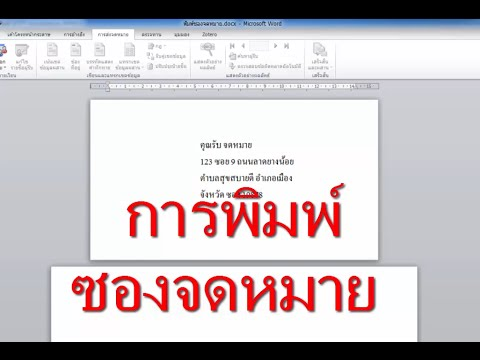 Ms Word Tips: การพิมพ์ซองจดหมาย