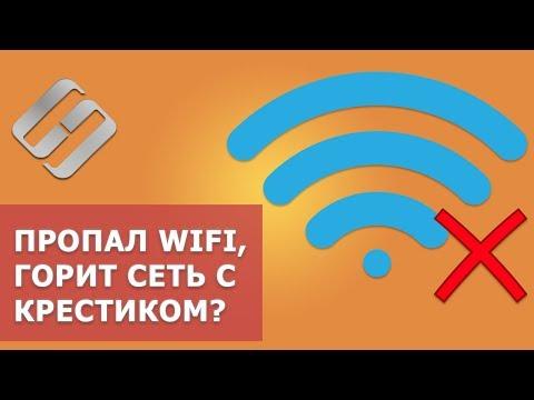 Нет доступных подключений 🖧, пропал WiFi, или горит сеть с ❌ красным крестиком Windows 10