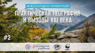 Международная конференция по географии в РАО. Часть 2