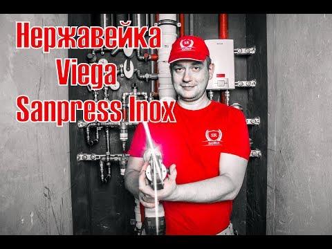 Система из нержавеющей стали Viega Sanpress Inox