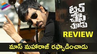 Touch Chesi Chudu REVIEW | Ravi Teja | Raashi Khanna | Seerat Kapoor | #TouchChesiChudu Rating