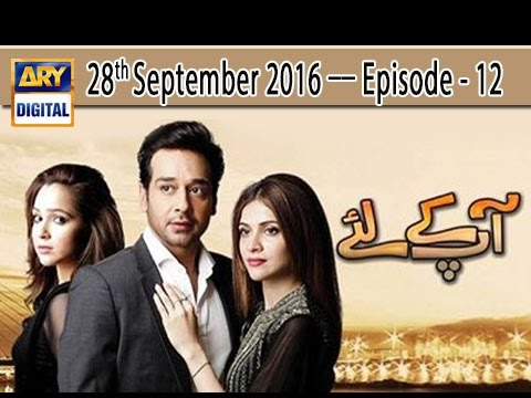 Aap Kay Liye Ep 12 - 28th September 2016 - ARY Digital Drama