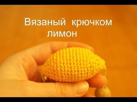 Вязаный крючком лимон для слингобус. Амигуруми лимон