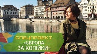видео Как дешевле путешествовать по Европе: секреты бюджетной поездки
