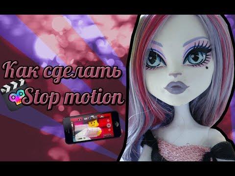 ❶How: Как сделать Stop Motion? ● DaphnaLeeS