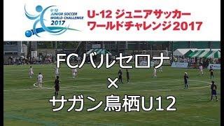 2017年8月24日 東京ヴェルディグラウンドで開催されたU12ジュニアサッカ...